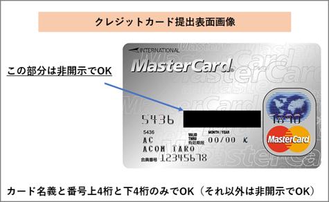 GEMFOREXクレジットカード表面画像