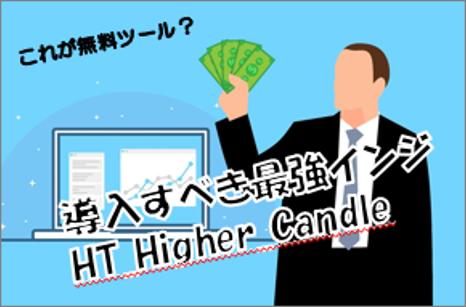上位ロウソク足表示ツール HT_Higher_Candle