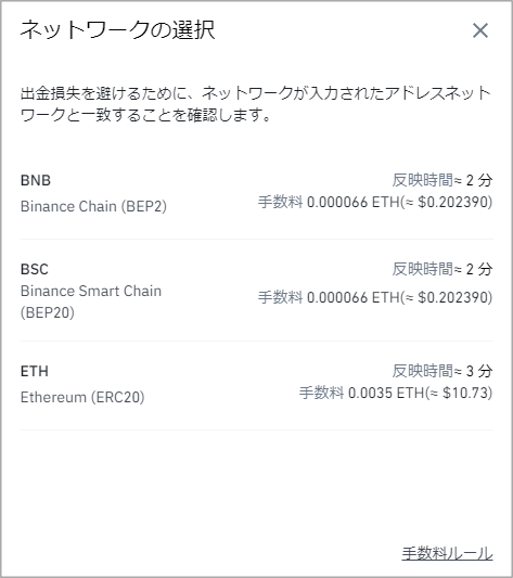 Binance(バイナンス)からの送金(ネットワークの選択)