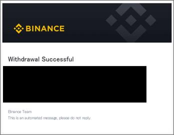 Binance(バイナンス)送金完了のメール