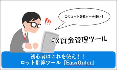 ロット計算・資金管理ツール(EasyOrder)