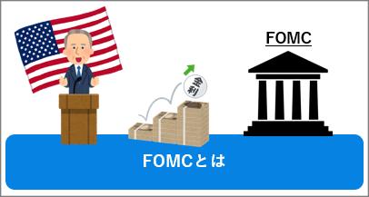 FOMCとは