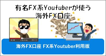 海外FX業者(有名FX系Youtuber利用版)