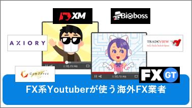 有名FX系Youtuberの利用海外FX口座