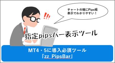 指定Pips幅をMT4・5に表示するツール『zz_PipsBar』