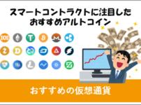 おすすめ仮想通貨(アルトコイン)