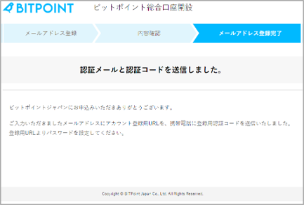 BITPOINT(ビットポイント)口座開設メールアドレス登録