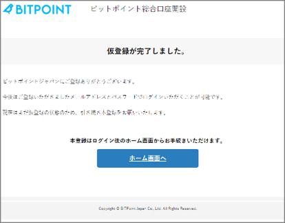 BITPOINT(ビットポイント)仮登録画面
