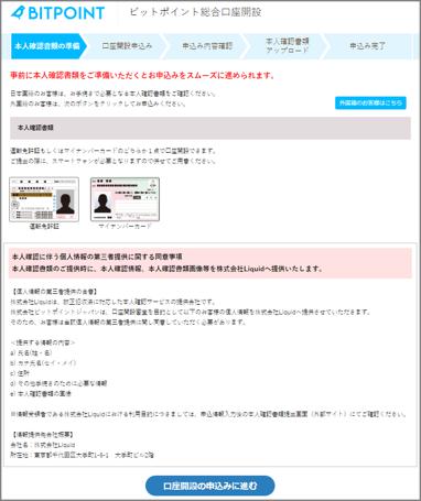 BITPOINT(ビットポイント)ログイン画面