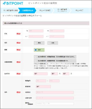 BITPOINT(ビットポイント)口座開設申込み