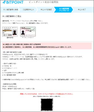 BITPOINT(ビットポイント)本人確認書類アップロード