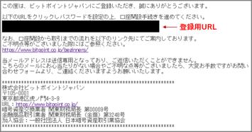 BITPOINT(ビットポイント)登録用URL