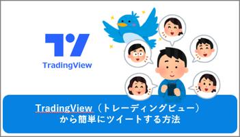 TradingView(トレーディングビュー)からTwitterにツィートする方法